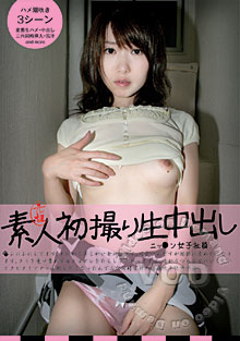 Real Amateurs First Time Cream Pie - Nissan Office Lady Box Cover