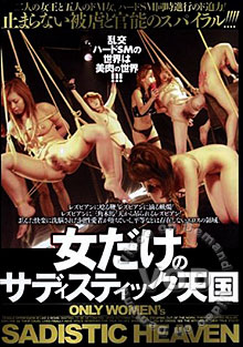 Only Woman's Sadistic Heaven Box Cover