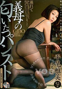 Stepmother's Pantyhose Smell Box Cover