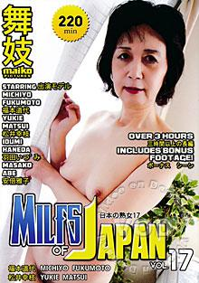 MILFs Of Japan Vol. 17 Box Cover