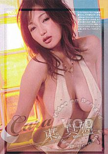 Mami Asuma - Big Tits And A Baby Face Box Cover