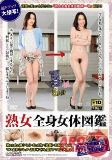 MILF's Body Check In Japan Vol. 1