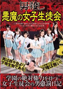 Japanese Schoolgirl With Masochist Box Cover