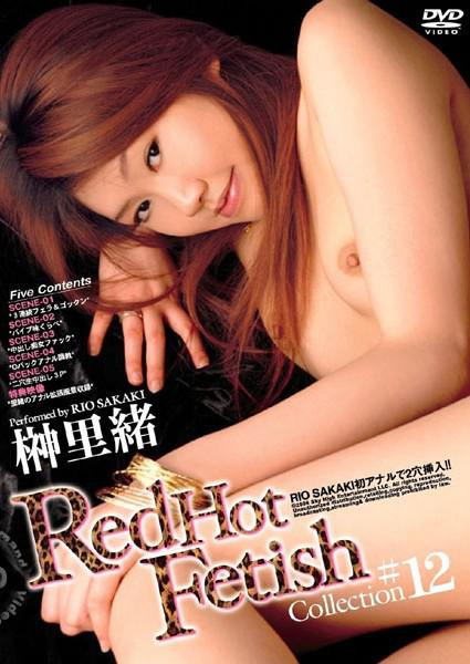 Red hot fetish collection cover