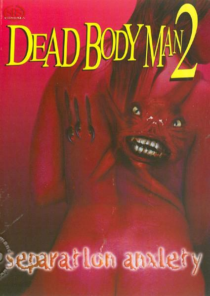 Dead Body Man 2 Box Cover