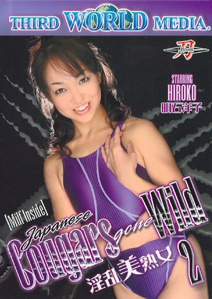 Japanese Cougars Gone Wild 2 Box Cover