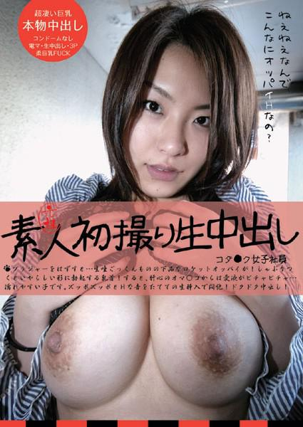 Real Amateurs - First Time Cream Pie - Koda Office Lady Box Cover