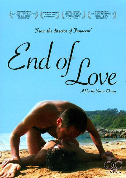 End Of Love Box Cover