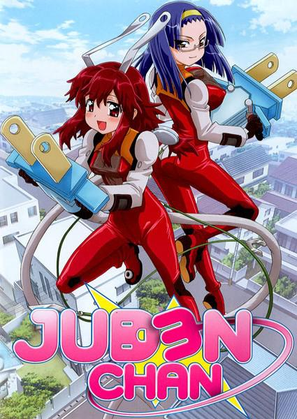 Juden Chan Episode 12 Box Cover