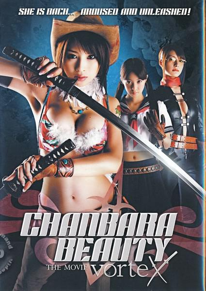 Chanbara Beauty: Vortex Box Cover