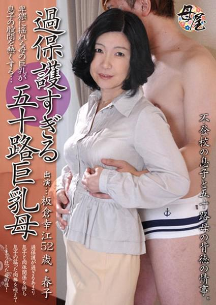 Big Mother Is Too Overprotective Age Fifty Yukie HarukoItakura Box Cover