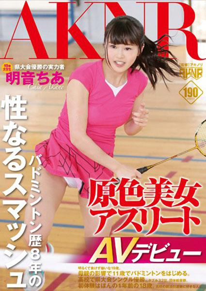 The All Nude Badminton Player Is The Best Box Cover