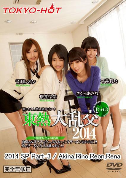Gangbangs with 4 Japanese Women Box Cover