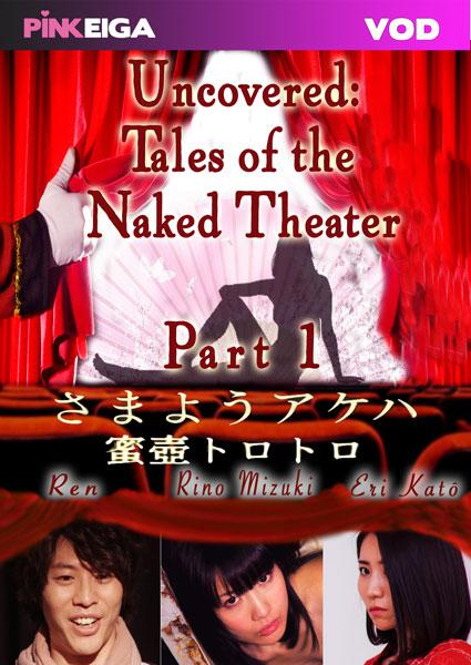 Uncovered: Tales Of The Naked Theater Part 1 Box Cover